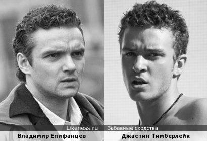 Владимир Епифанцев и Джастин Тимберлейк похожи