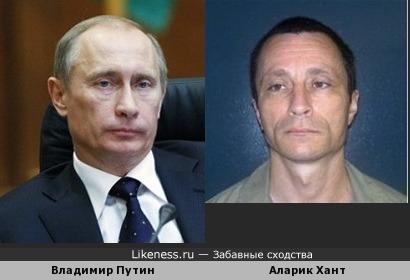 Владимир Путин и писатель-убийца Аларик Хант похожи...