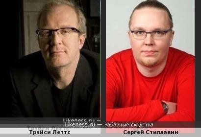 Трэйси Леттс и Сергей Стиллавин похожи