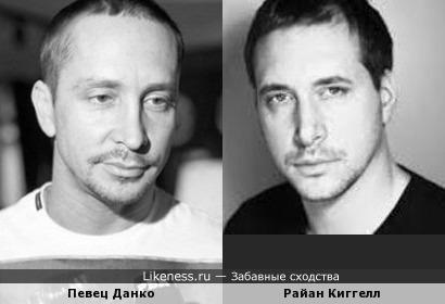 Певец Данко и Райан Киггелл похожи