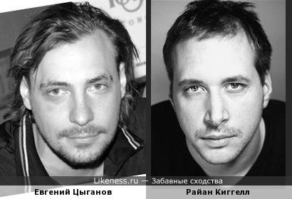 Евгений Цыганов и Райан Киггелл похожи