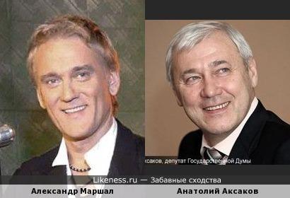 Александр Маршал и Анатолий Аксаков похожи