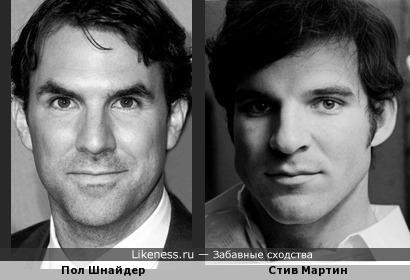 Пол Шнайдер похож на Стива Мартина