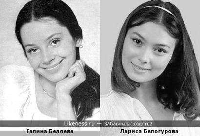 Галина Беляева и Лариса Белогурова похожи