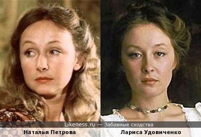 Ну очень похожи: Наталья Петрова и Лариса Удовиченко
