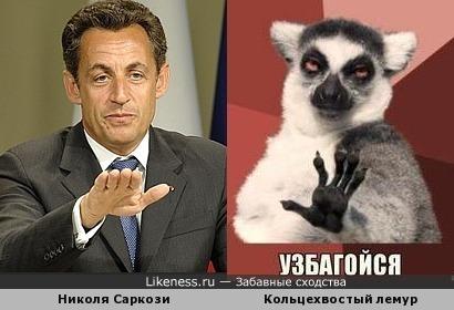 Николя Саркози просит узбагоиться :-)