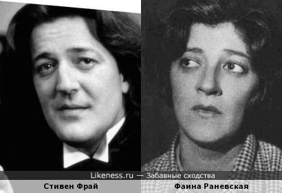 Стивен Фрай похож на юную Фаину Раневскую