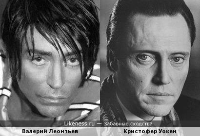 Валерий Леонтьев похож на Кристофера Уокена