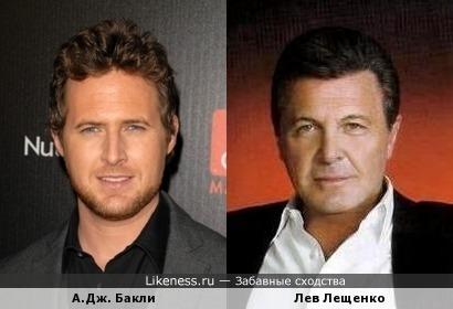 А.Дж. Бакли похож на Льва Лещенко