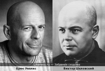 Брюс Уиллис похож на Виктора Шкловского