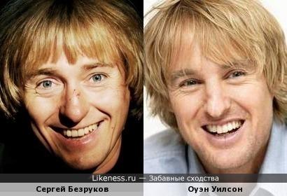 Сергей Безруков похож на Оуэна Уилсон