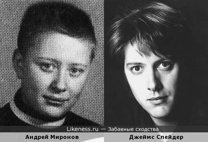 Юные Андрей Миронов и Джеймс Спейдер