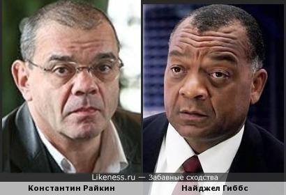 Константин Райкин и Найджел Гиббс похожи