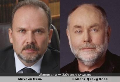 Михаил Мень похож на Роберта Дэвида Холла
