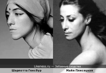 Шарлотта Генсбур похожа на Майю Плисецкую