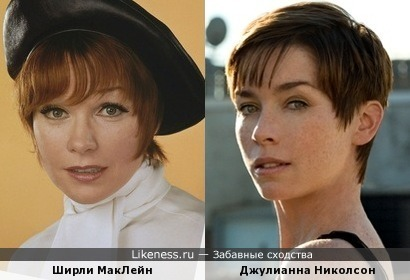 Ширли МакЛейн похожа на Джулианна Николсон