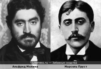 Альфред Молина похож на Марселя Пруста