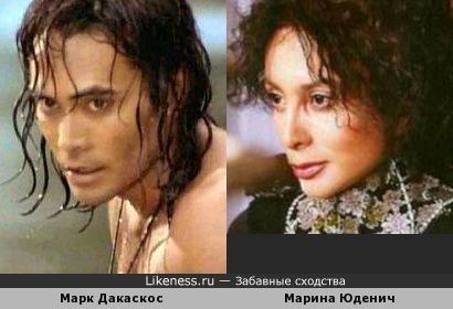 Марк Дакаскос похож на Марину Юденич
