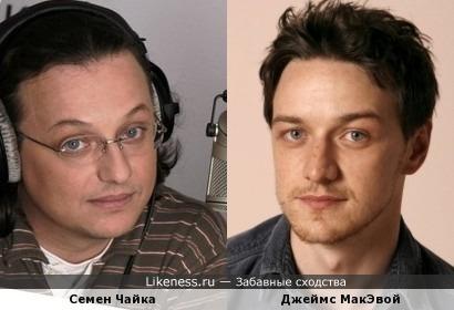 Семен Чайка и Джеймс МакЭвой похожи