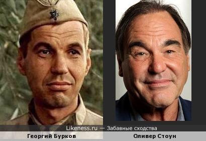 Георгий Бурков и Оливер Стоун