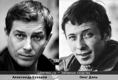 Александр Бухаров похож на Олега Даля