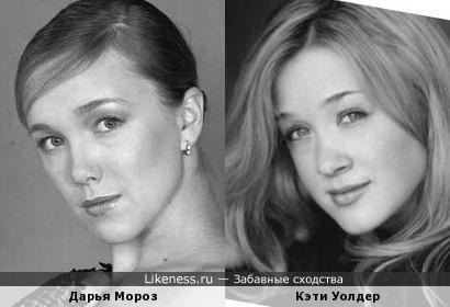 Дарья Мороз и Кэти Уолдер похожи