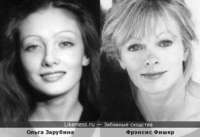Ольга Зарубина похожа на Фрэнсис Фишер