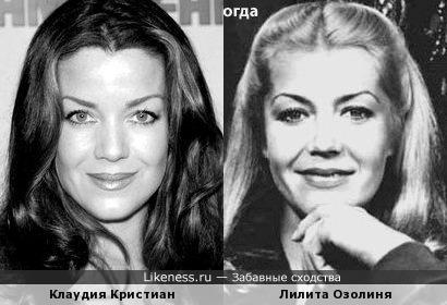 Клаудия Кристиан похожа на Лилиту Озолиня