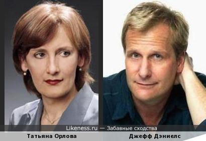 Татьяна Орлова похожа на Джеффа Дэниелса