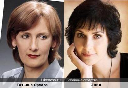 Татьяна Орлова и Эния похожи
