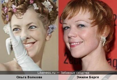 Ольга Волкова похожа на Эмили Бергл