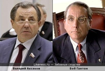 Валерий Аксаков похож на Боба Гантона