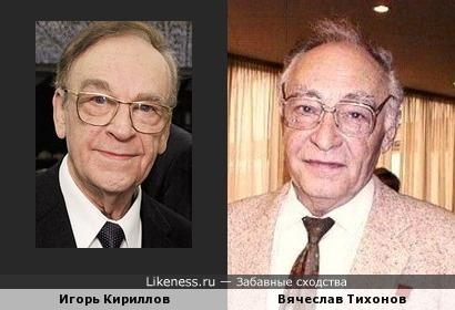Игорь Кириллов и Вячеслав Тихонов похожи