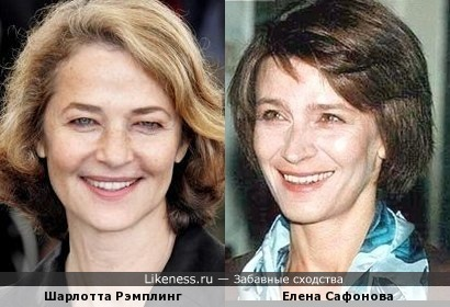 Шарлотта Рэмплинг и Елена Сафонова похожи