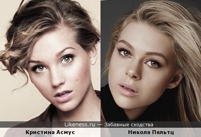 Кристина Асмус и Никола Пельтц похожи