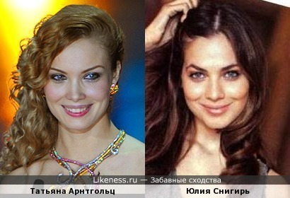 Татьяна Арнтгольц и Юлия Снигирь похожи