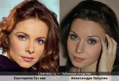Екатерина Гусева и Александра Урсуляк похожи