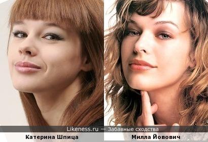 Катерина Шпица похожа на Миллу Йовович
