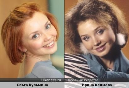 Ольга Кузьмина похожа на Ирину Климову