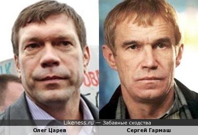 Олег Царев похож и Сергей Гармаш похожи