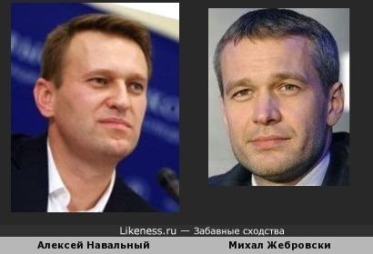 Алексей Навальный похож на Михала Жебровского