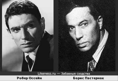 Робер Оссейн похож на Бориса Пастернака
