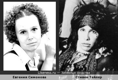 Евгения Симонова и молодой Стивен Тайлер похожи