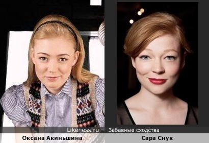 Оксана Акиньшина похожа на Сару Снук