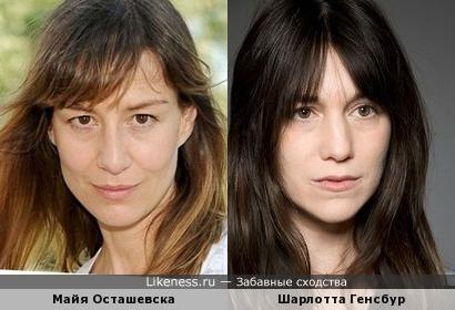 Майя Осташевска и Шарлотта Генсбур похожи