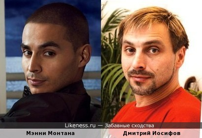 Мэнни Монтана похож на Дмитрия Иосифова