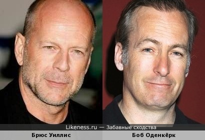 Брюс Уиллис и Боб Оденкёрк похожи