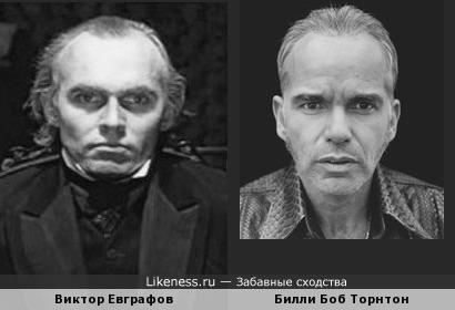 Виктор Евграфов в роли Мориарти и Билли Боб Торнтон похожи