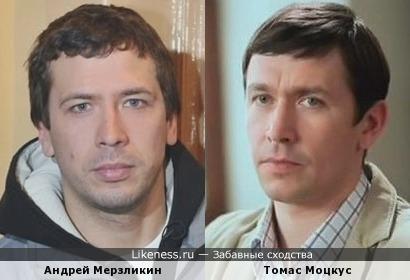 Андрей Мерзликин и Томас Моцкус похожи