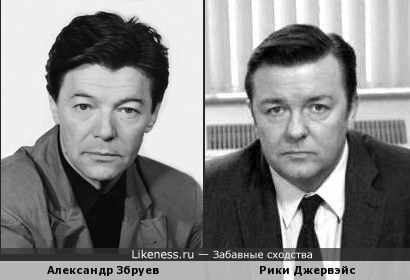 Александр Збруев и Рики Джервэйс похожи